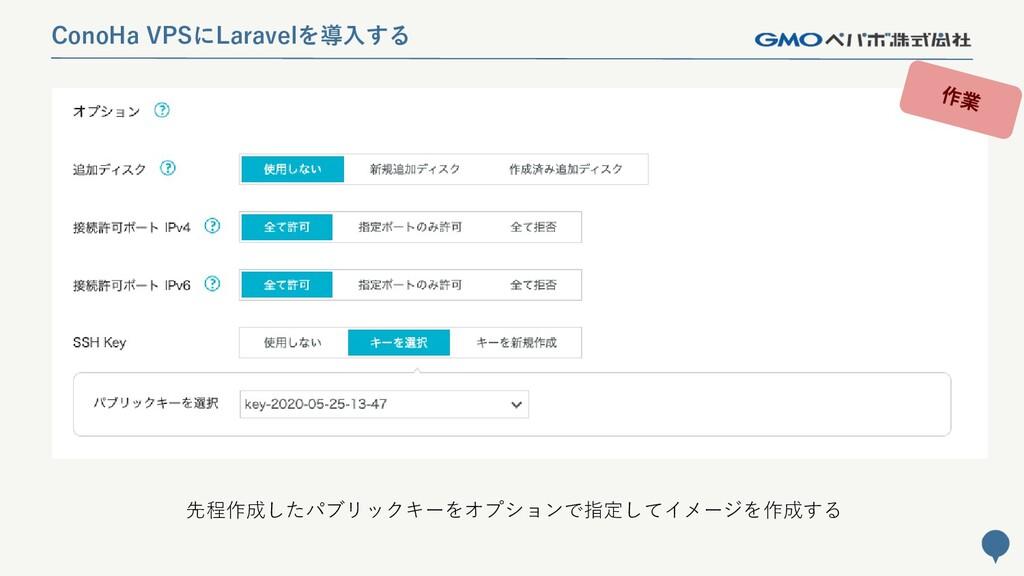 70 ConoHa VPSにLaravelを導入する 先程作成したパブリックキーをオプションで...