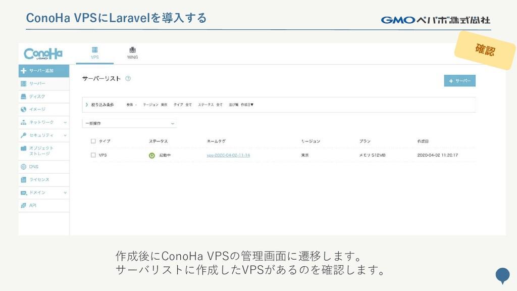71 ConoHa VPSにLaravelを導入する 作成後にConoHa VPSの管理画面に...