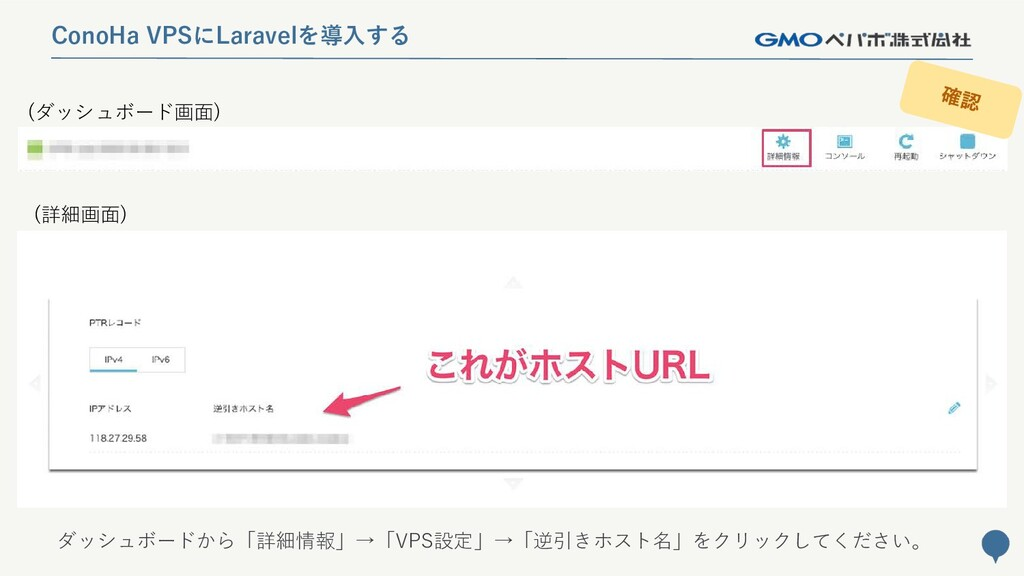 72 ConoHa VPSにLaravelを導入する (ダッシュボード画面) (詳細画面) ダ...