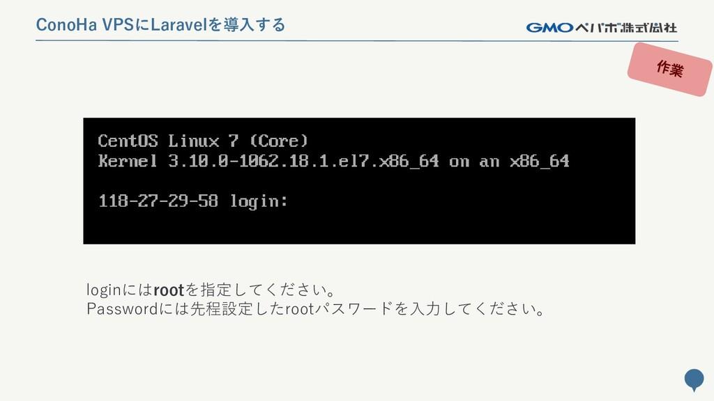 76 loginにはrootを指定してください。 Passwordには先程設定したrootパス...