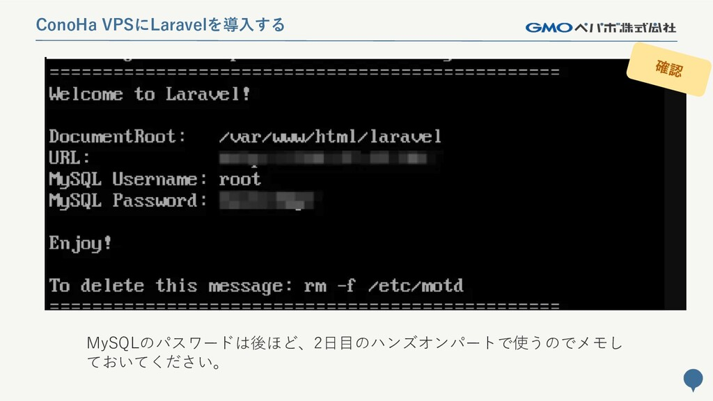 77 MySQLのパスワードは後ほど、2日目のハンズオンパートで使うのでメモし ておいてくださ...