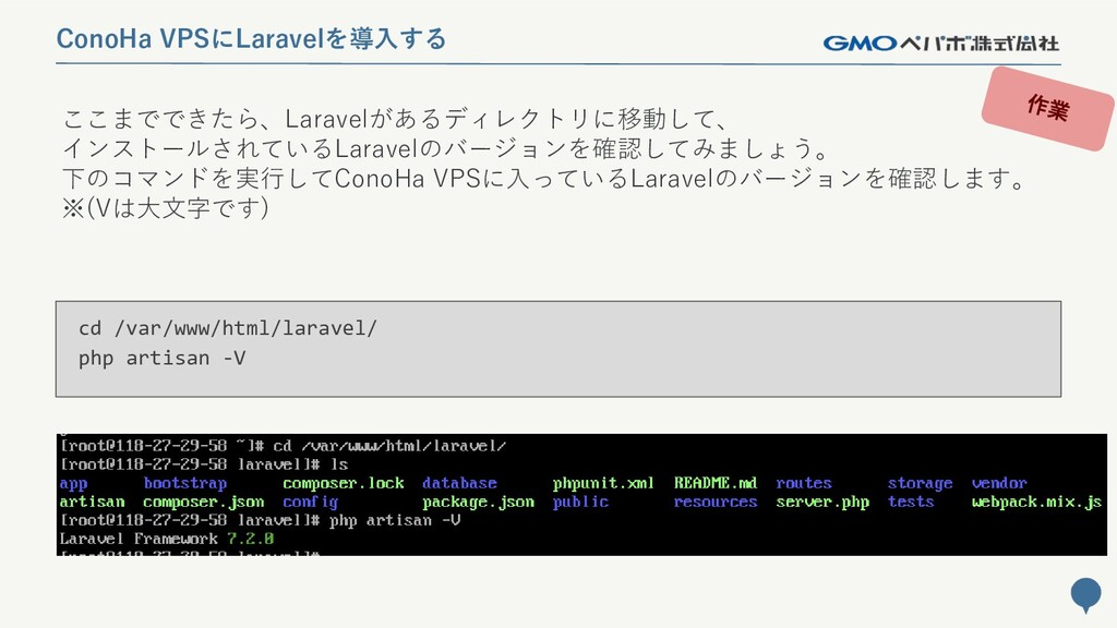 78 ここまでできたら、Laravelがあるディレクトリに移動して、 インストールされているL...
