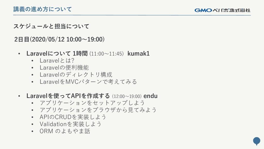 9 講義の進め方について スケジュールと担当について 2日目(2020/05/12 10:00...