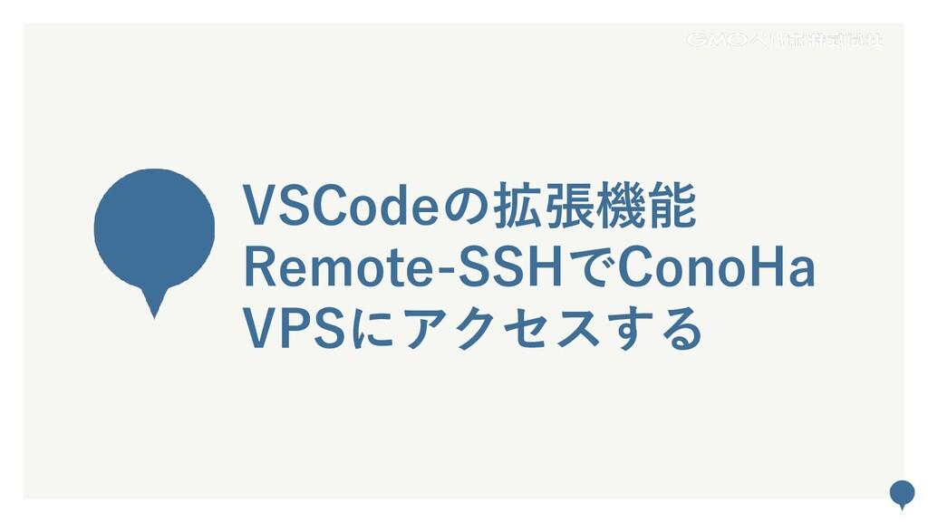 82 VSCodeの拡張機能 Remote-SSHでConoHa VPSにアクセスする