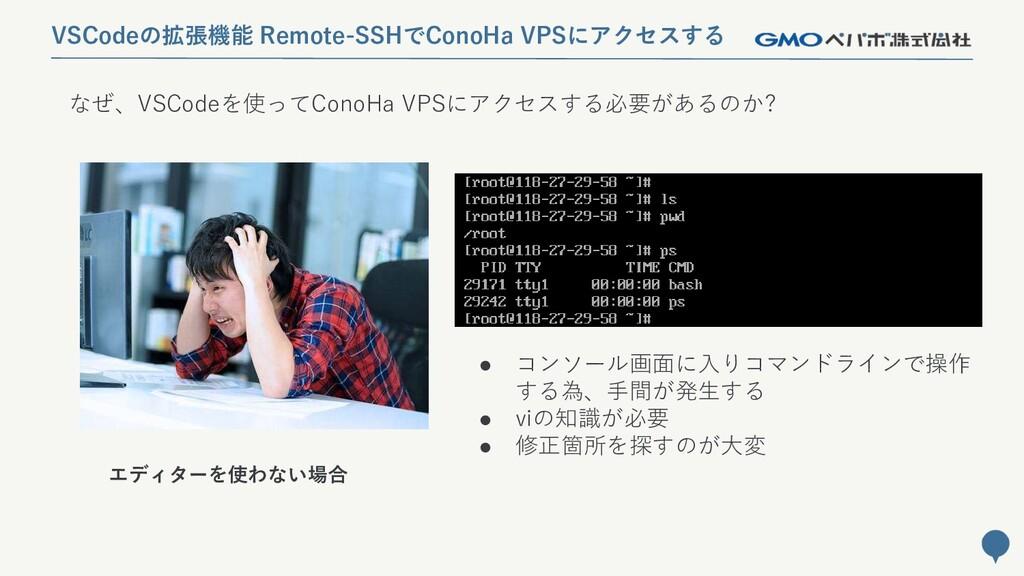 83 なぜ、VSCodeを使ってConoHa VPSにアクセスする必要があるのか? エディター...