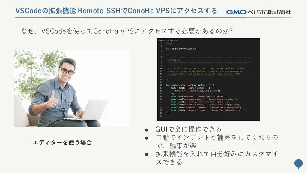 84 なぜ、VSCodeを使ってConoHa VPSにアクセスする必要があるのか? ● GUI...