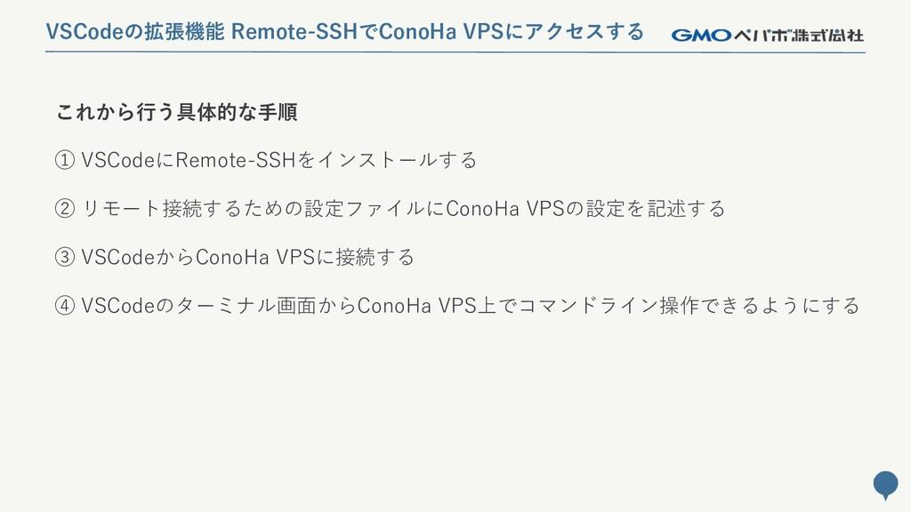 86 これから行う具体的な手順 ① VSCodeにRemote-SSHをインストールする ② ...