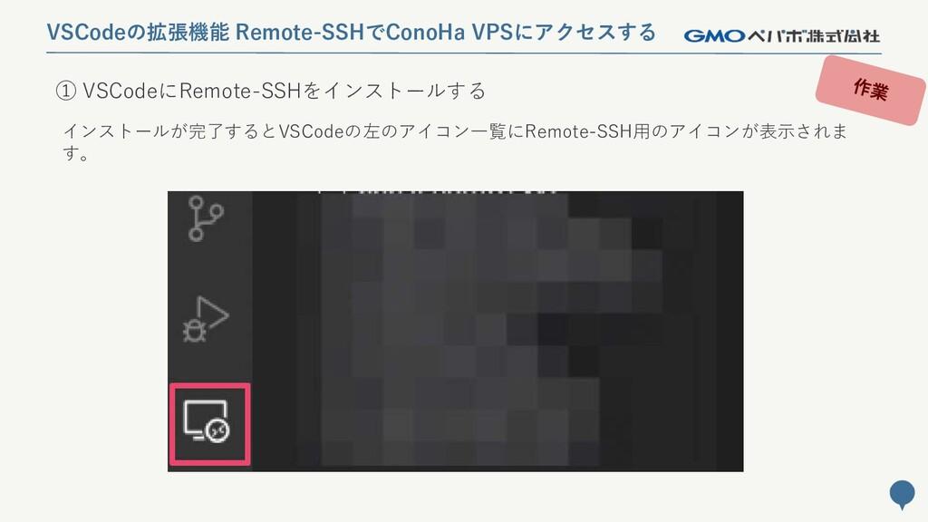 88 VSCodeの拡張機能 Remote-SSHでConoHa VPSにアクセスする ① V...
