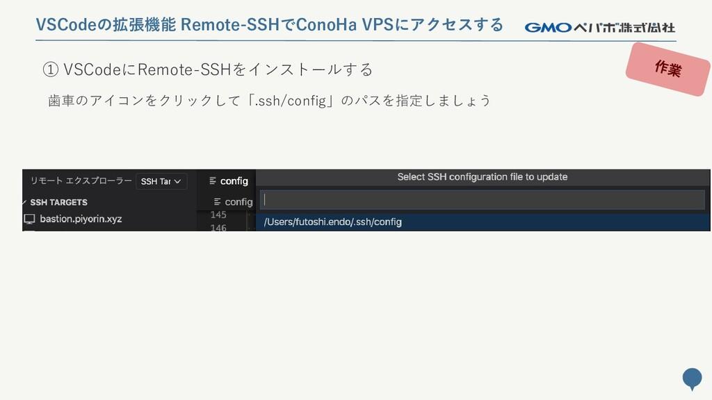 89 VSCodeの拡張機能 Remote-SSHでConoHa VPSにアクセスする ① V...