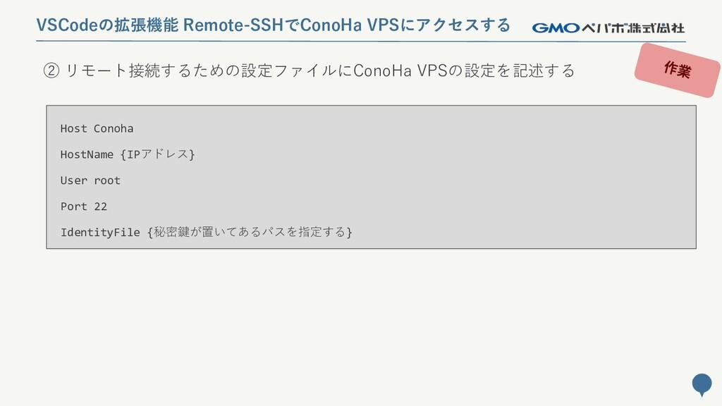 93 ② リモート接続するための設定ファイルにConoHa VPSの設定を記述する Host ...