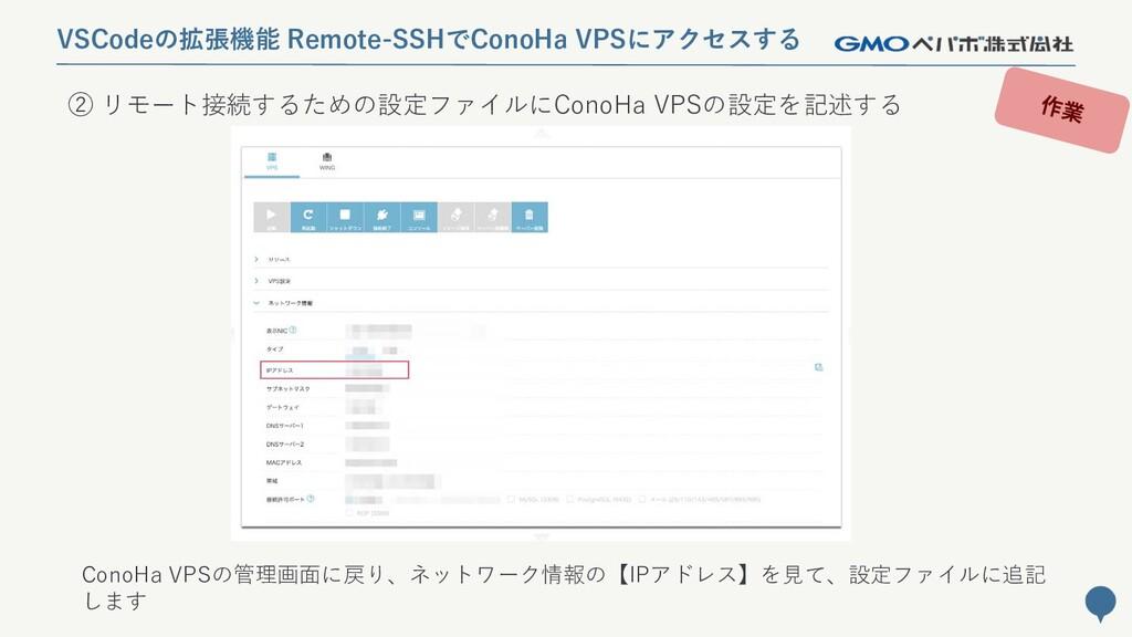 94 ② リモート接続するための設定ファイルにConoHa VPSの設定を記述する ConoH...