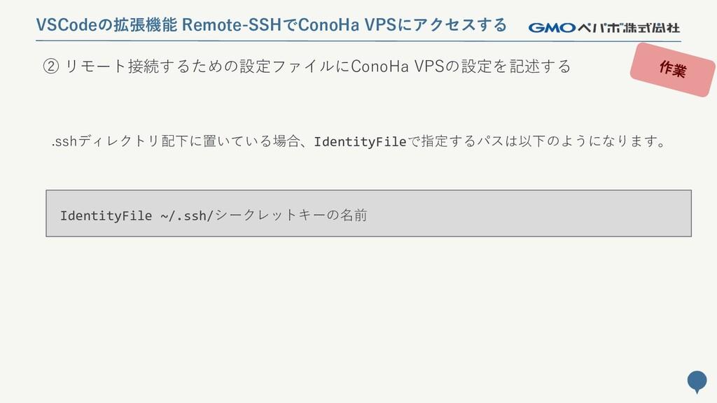 95 ② リモート接続するための設定ファイルにConoHa VPSの設定を記述する .sshデ...