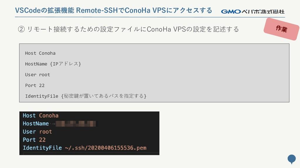 96 ② リモート接続するための設定ファイルにConoHa VPSの設定を記述する Host ...