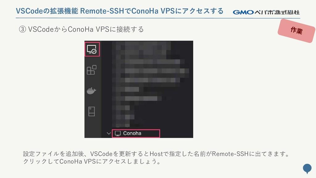 99 ③ VSCodeからConoHa VPSに接続する 設定ファイルを追加後、VSCodeを...