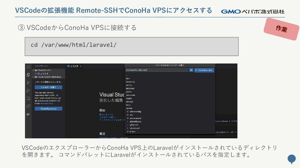 100 ③ VSCodeからConoHa VPSに接続する VSCodeのエクスプローラーから...
