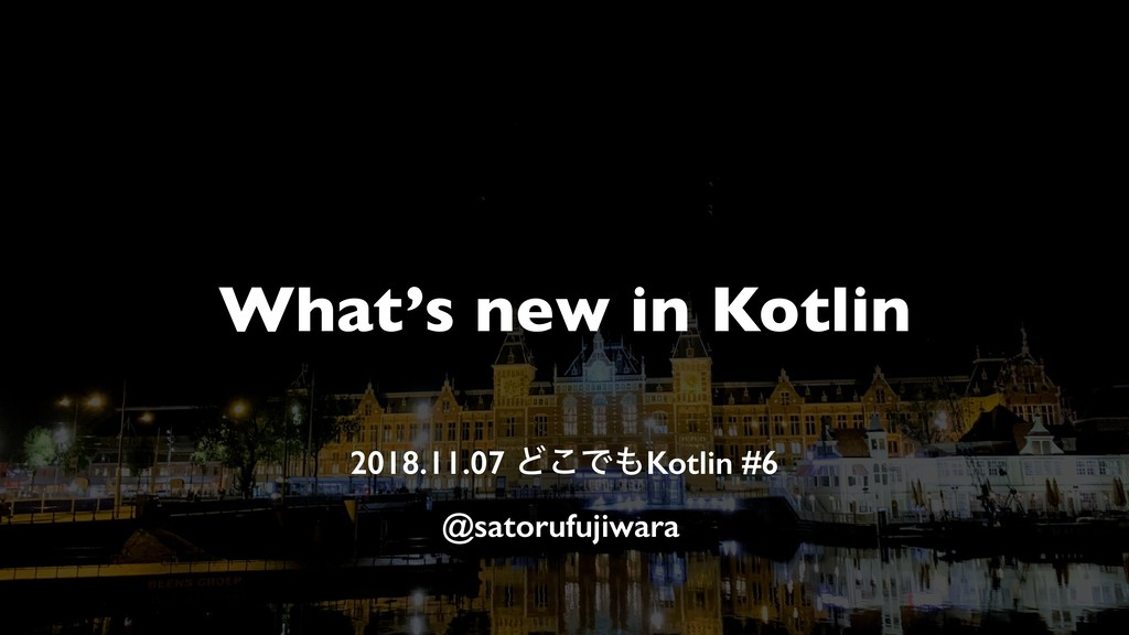 What's new in Kotlin 2018.11.07 Ͳ͜Ͱ΋Kotlin #6 @...