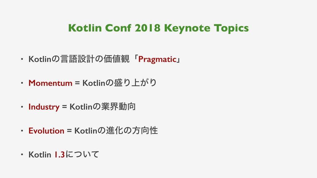 Kotlin Conf 2018 Keynote Topics • KotlinͷݴޠઃܭͷՁ...