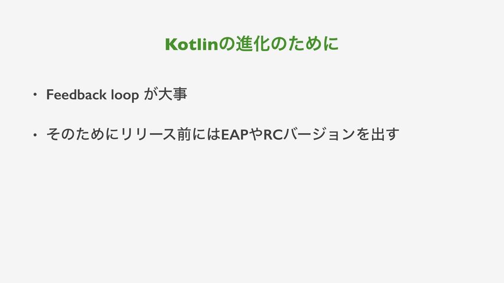 KotlinͷਐԽͷͨΊʹ • Feedback loop ͕େࣄ • ͦͷͨΊʹϦϦʔεલʹ...