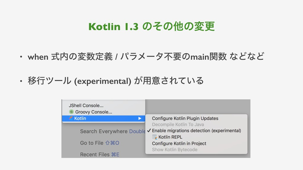 Kotlin 1.3 ͷͦͷଞͷมߋ • when ࣜͷมఆٛ / ύϥϝʔλෆཁͷmai...