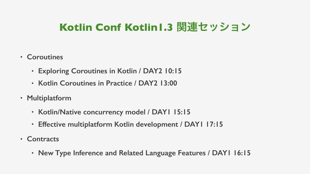 Kotlin Conf Kotlin1.3 ؔ࿈ηογϣϯ • Coroutines • Ex...