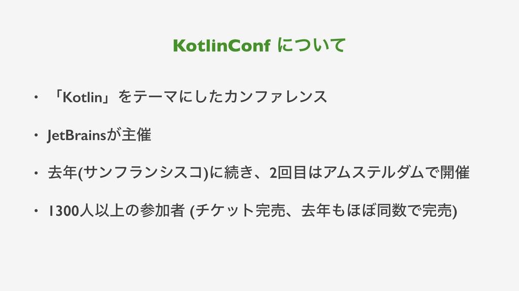 KotlinConf ʹ͍ͭͯ • ʮKotlinʯΛςʔϚʹͨ͠ΧϯϑΝϨϯε • JetB...