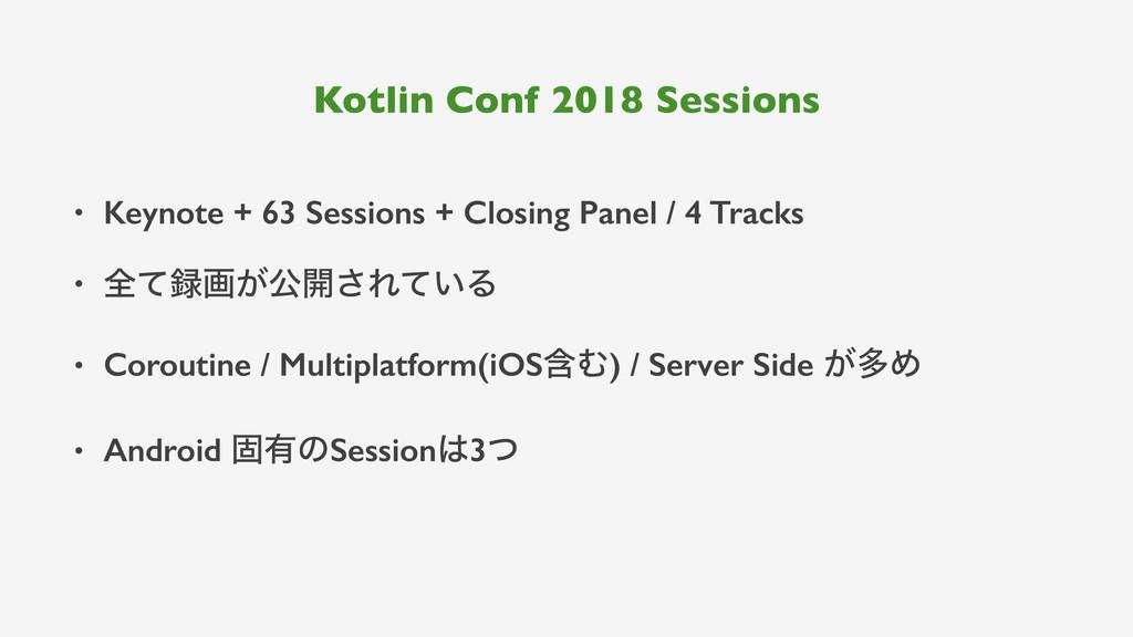 Kotlin Conf 2018 Sessions • Keynote + 63 Sessio...