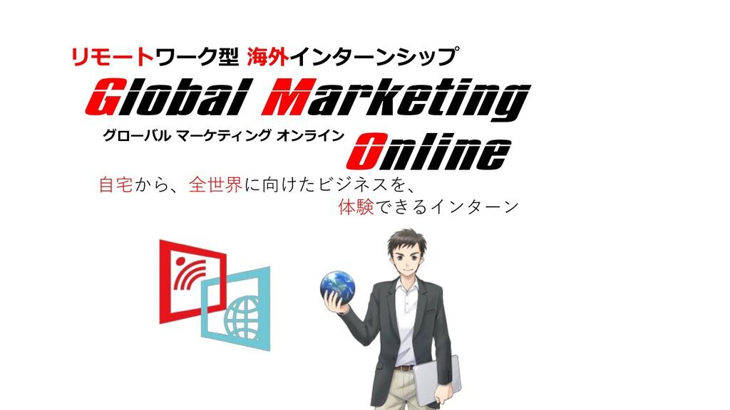 Global Marketing Online グローバル マーケティング オンライン リモー...