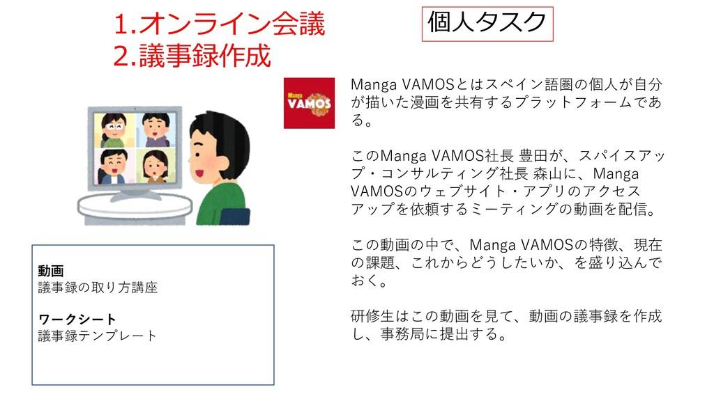1.オンライン会議 2.議事録作成 Manga VAMOSとはスペイン語圏の個⼈が⾃分 が描い...