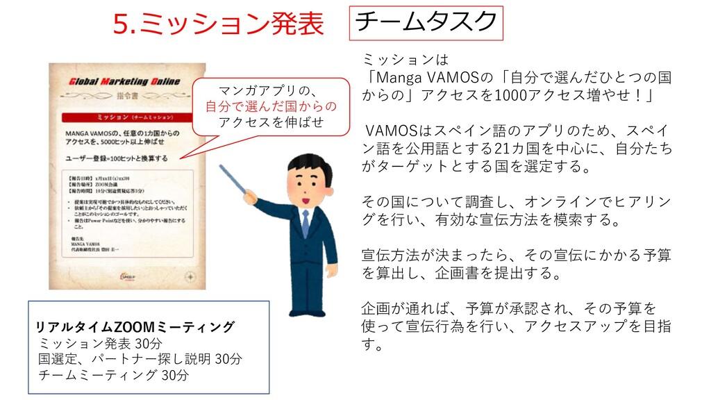 5.ミッション発表 ミッションは 「Manga VAMOSの「⾃分で選んだひとつの国 からの」...