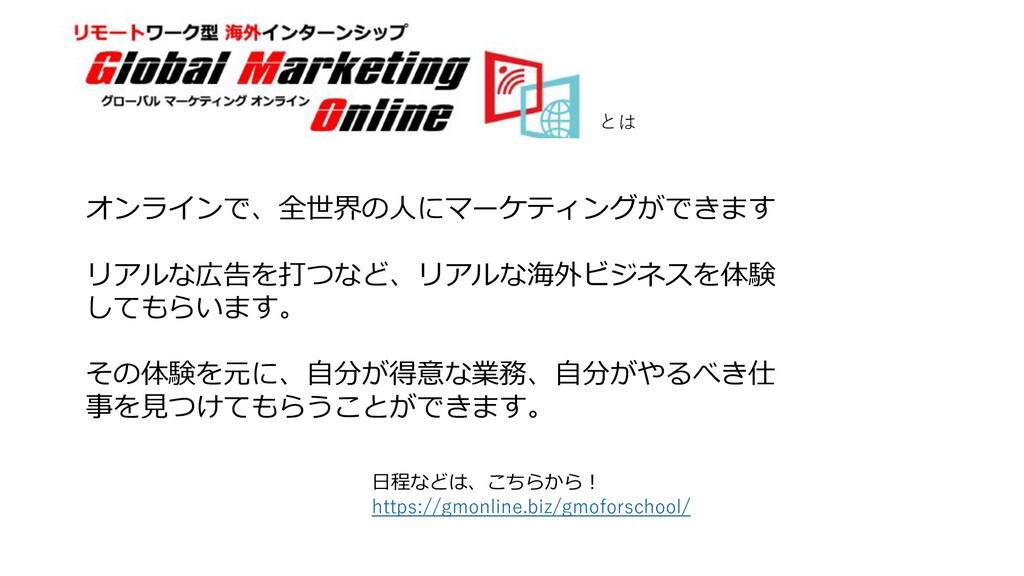 とは オンラインで、全世界の⼈にマーケティングができます リアルな広告を打つなど、リアルな海外...