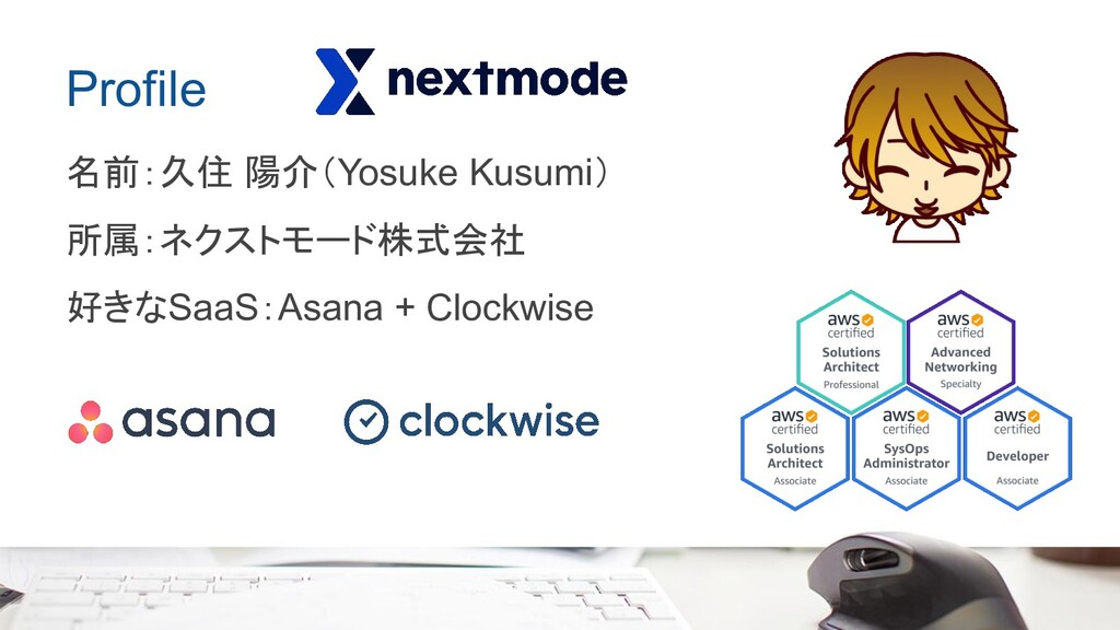 Profile 名前:久住 陽介(Yosuke Kusumi) 所属:ネクストモード株式会社 ...