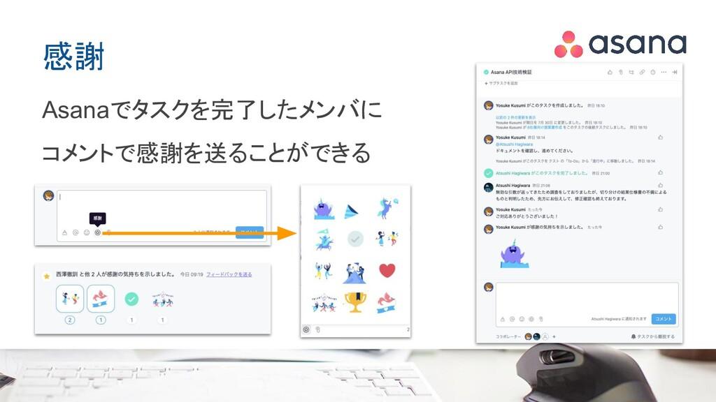 感謝 Asanaでタスクを完了したメンバに コメントで感謝を送ることができる