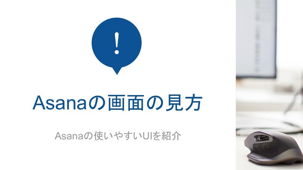 ! Asanaの画面の見方 Asanaの使いやすいUIを紹介