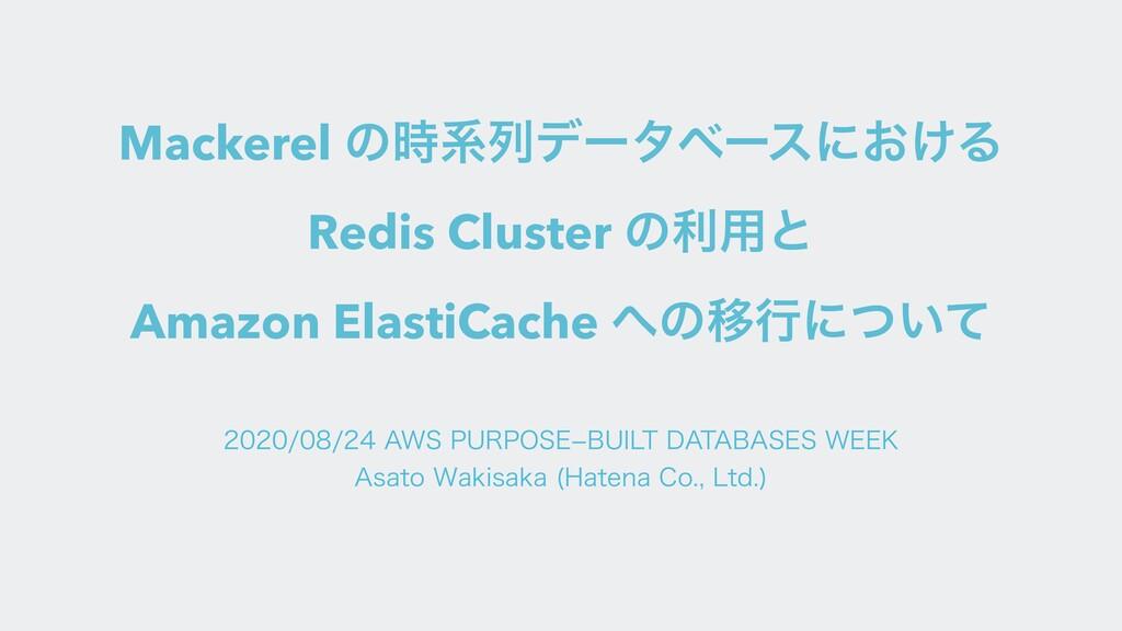 Mackerel ͷܥྻσʔλϕʔεʹ͓͚Δ Redis Cluster ͷར༻ͱ Amaz...