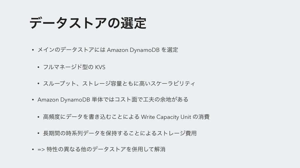 σʔλετΞͷબఆ • ϝΠϯͷσʔλετΞʹ Amazon DynamoDB Λબఆ • ...