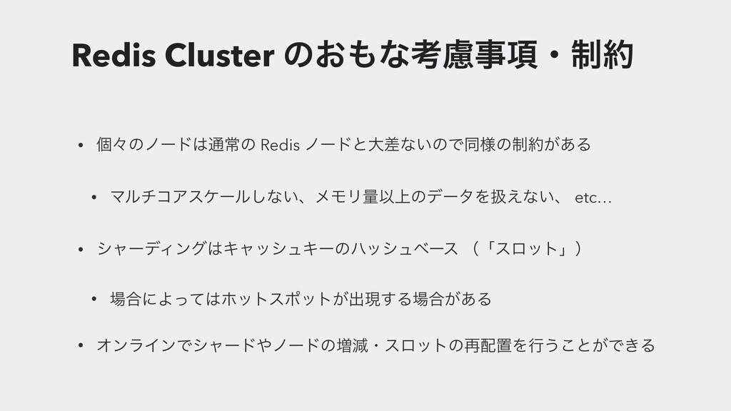 Redis Cluster ͷ͓ͳߟྀ߲ɾ੍ • ݸʑͷϊʔυ௨ৗͷ Redis ϊʔ...