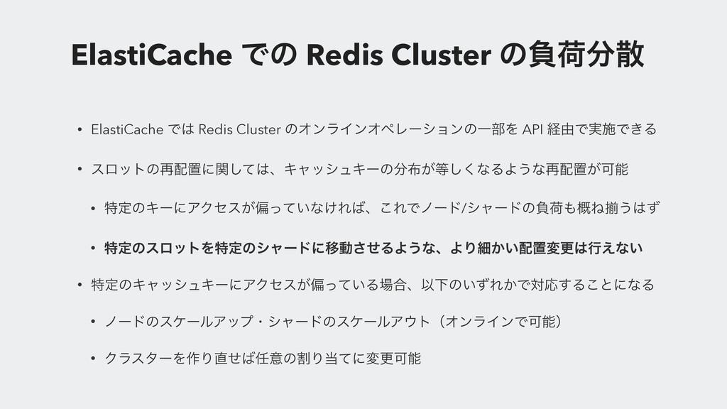 ElastiCache Ͱͷ Redis Cluster ͷෛՙ • ElastiCach...