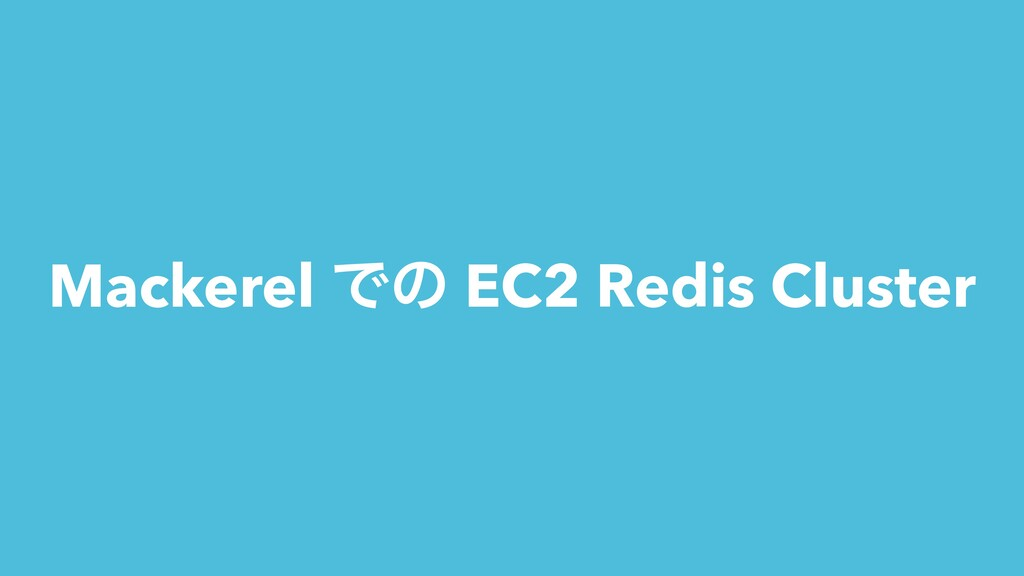 Mackerel Ͱͷ EC2 Redis Cluster