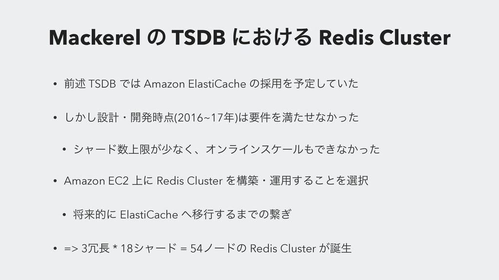 Mackerel ͷ TSDB ʹ͓͚Δ Redis Cluster • લड़ TSDB Ͱ...