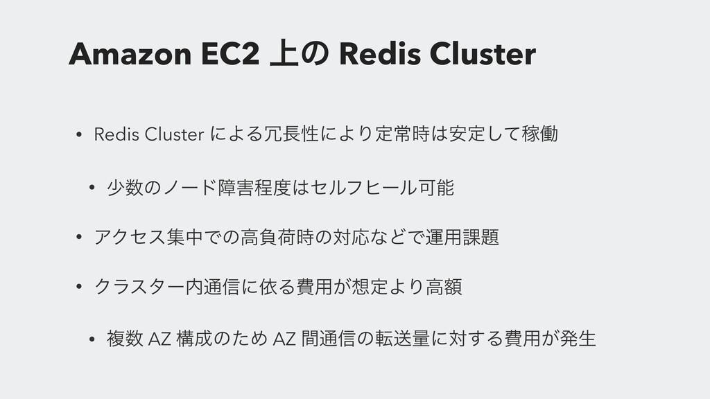 Amazon EC2 ্ͷ Redis Cluster • Redis Cluster ʹΑΔ...