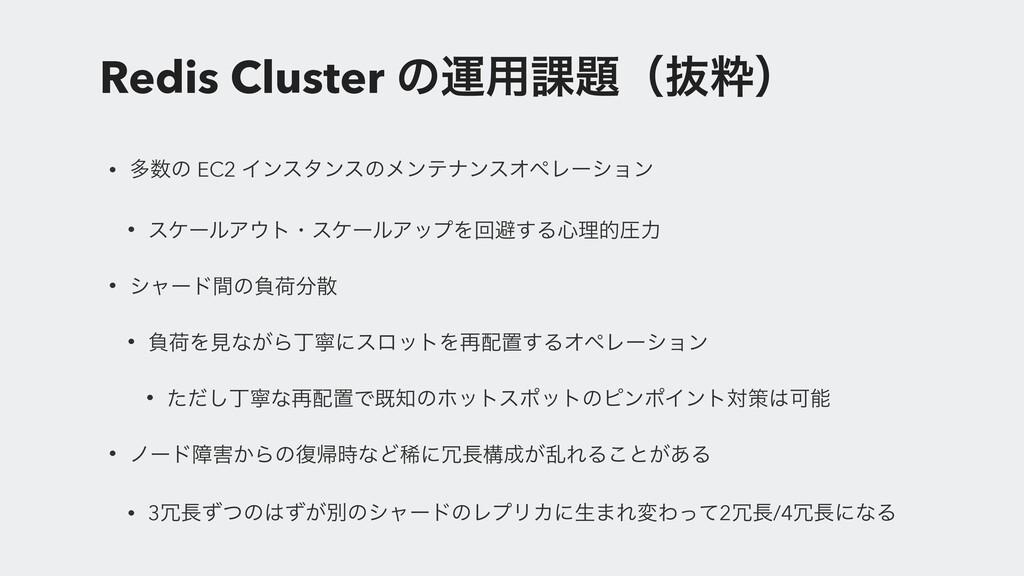 Redis Cluster ͷӡ༻՝ʢൈਮʣ • ଟͷ EC2 Πϯελϯεͷϝϯςφϯε...