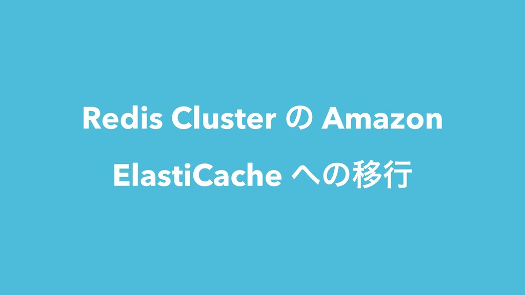 Redis Cluster ͷ Amazon ElastiCache ͷҠߦ