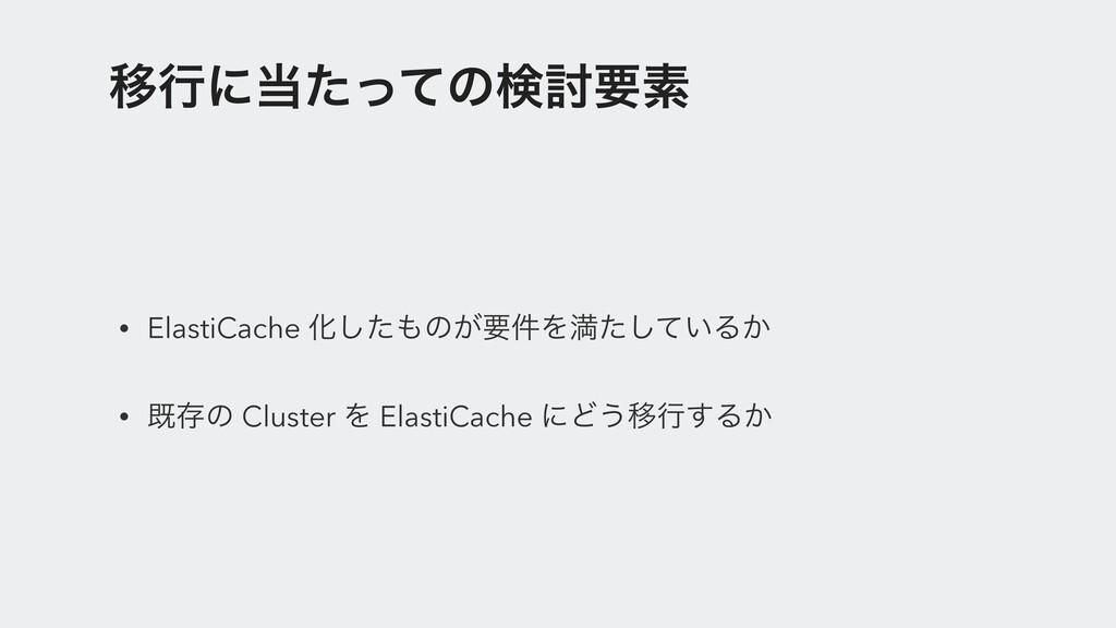 Ҡߦʹͨͬͯͷݕ౼ཁૉ • ElastiCache Խͨ͠ͷ͕ཁ݅Λຬ͍ͨͯ͠Δ͔ • ط...