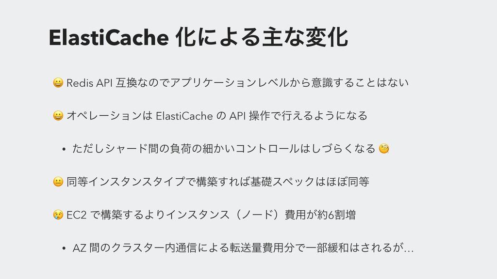 ElastiCache ԽʹΑΔओͳมԽ  Redis API ޓͳͷͰΞϓϦέʔγϣϯϨϕ...