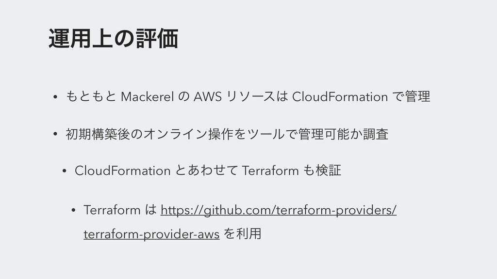 ӡ༻্ͷධՁ • ͱͱ Mackerel ͷ AWS Ϧιʔε CloudFormati...