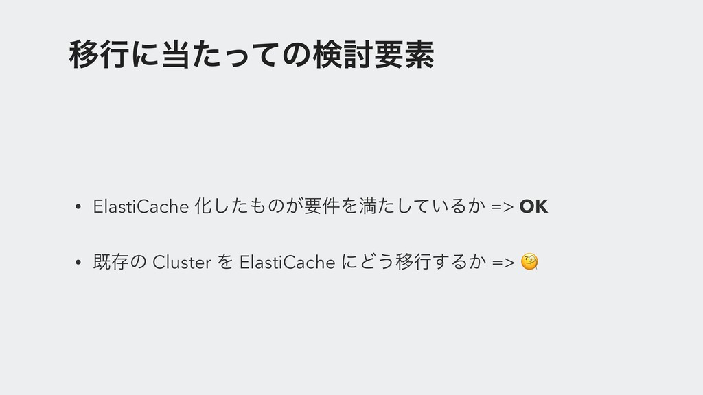 Ҡߦʹͨͬͯͷݕ౼ཁૉ • ElastiCache Խͨ͠ͷ͕ཁ݅Λຬ͍ͨͯ͠Δ͔ => ...
