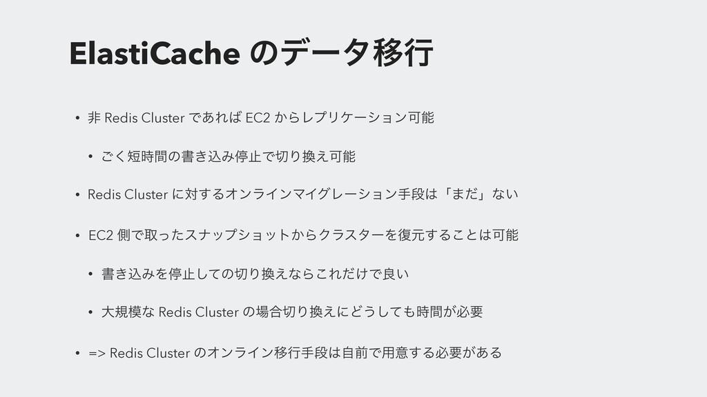 ElastiCache ͷσʔλҠߦ • ඇ Redis Cluster Ͱ͋Ε EC2 ͔...
