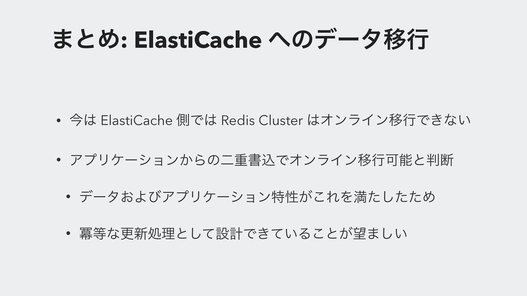 ·ͱΊ: ElastiCache ͷσʔλҠߦ • ࠓ ElastiCache ଆͰ R...