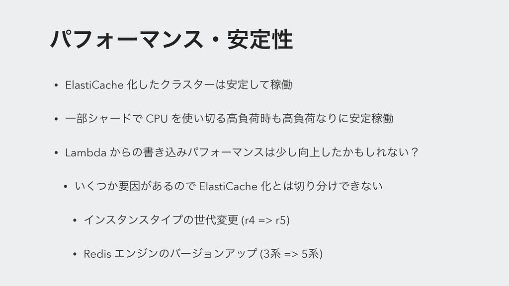 ύϑΥʔϚϯεɾ҆ఆੑ • ElastiCache Խͨ͠Ϋϥελʔ҆ఆͯ͠Քಇ • Ұ෦γ...