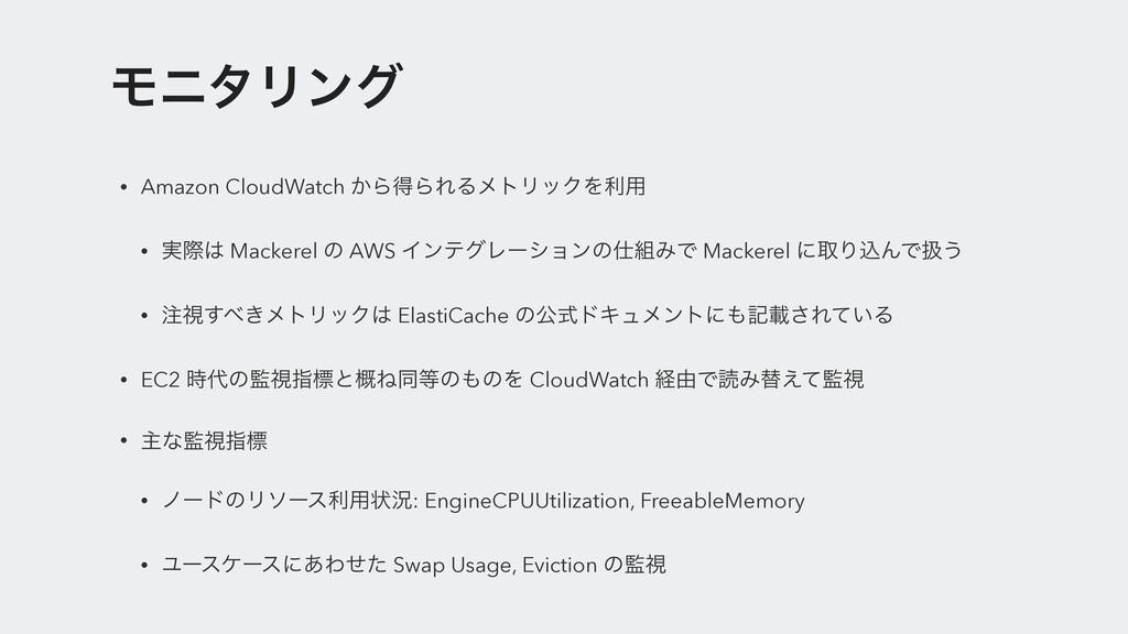 ϞχλϦϯά • Amazon CloudWatch ͔ΒಘΒΕΔϝτϦοΫΛར༻ • ࣮ࡍ...